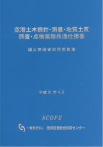 土木設計論 - JapaneseClass.jp